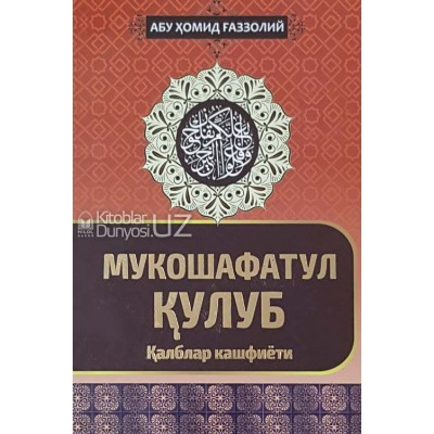 «МУКОШАФАТУЛ ҚУЛУБ»